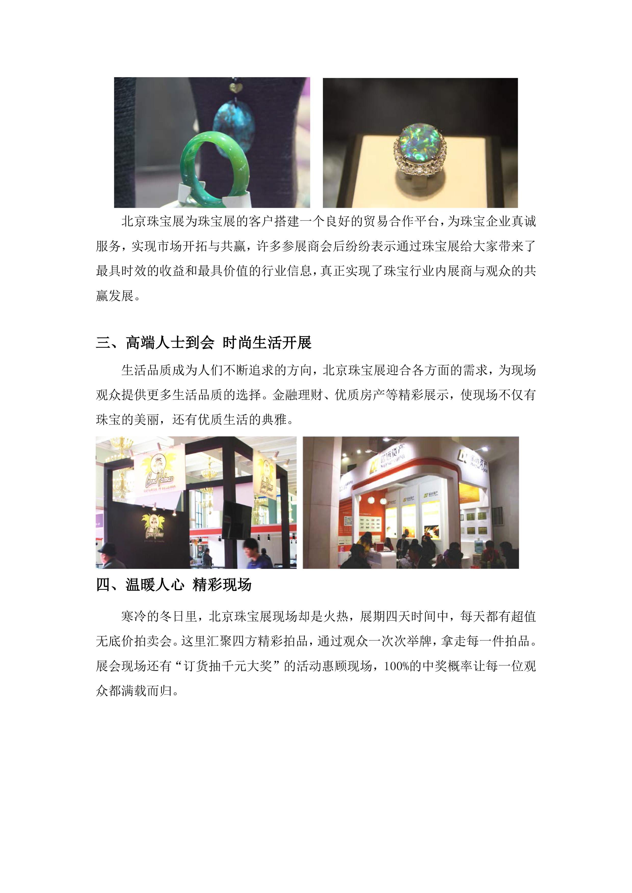 北京国际璀璨珠宝首饰鉴赏会