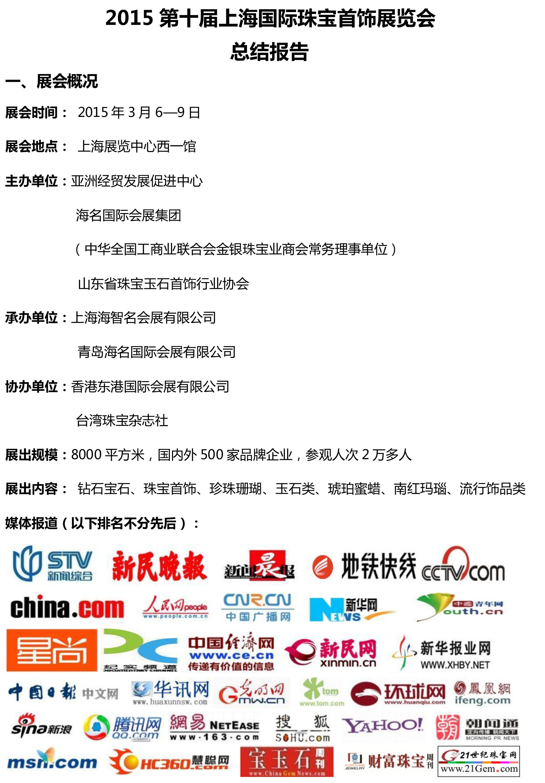 2015年3月珠宝上海珠宝展会后报告